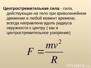 Центростремительная сила - сила, действующая на тело при криволинейном движении