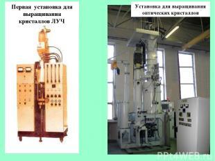 Первая установка для выращивания кристаллов ЛУЧ Установка для выращивания оптиче