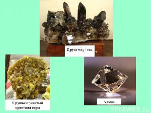 Алмаз Друза мариона Крупнозернистый кристалл серы