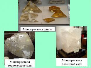 Монокристалл горного хрусталя Монокристалл шпата Монокристалл Каменной соли