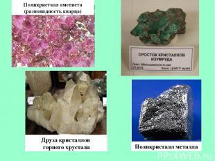Поликристалл аметиста (разновидность кварца) Друза кристаллов горного хрусталя П