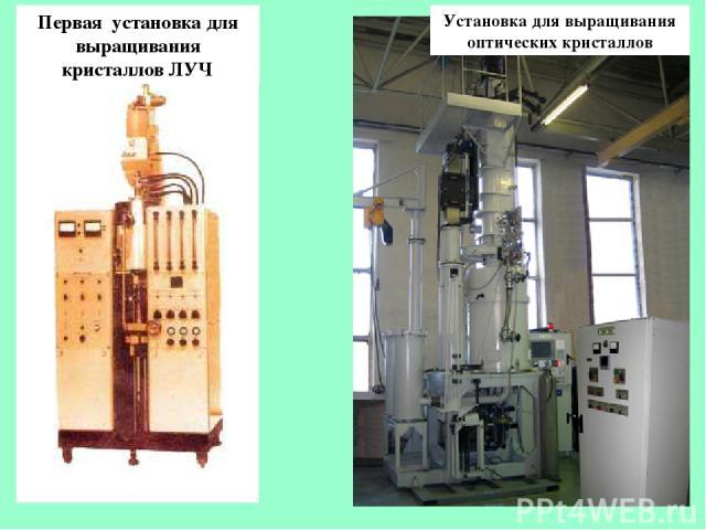 Первая установка для выращивания кристаллов ЛУЧ Установка для выращивания оптических кристаллов