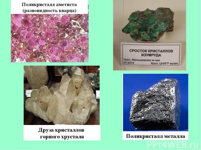 Поликристалл аметиста (разновидность кварца) Друза кристаллов горного хрусталя Поликристалл металла