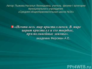 Автор: Пыжова Наталья Леонидовна, учитель физики I категории муниципального учре