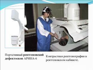 Портативный рентгеновский дефектоскоп АРИНА-6 Контрастная рентгенография в рентг