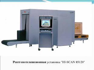 """Рентгенотелевизионная установка """"HI-SCAN 85120"""""""
