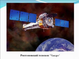 "Рентгеновский телескоп ""Чандра"""