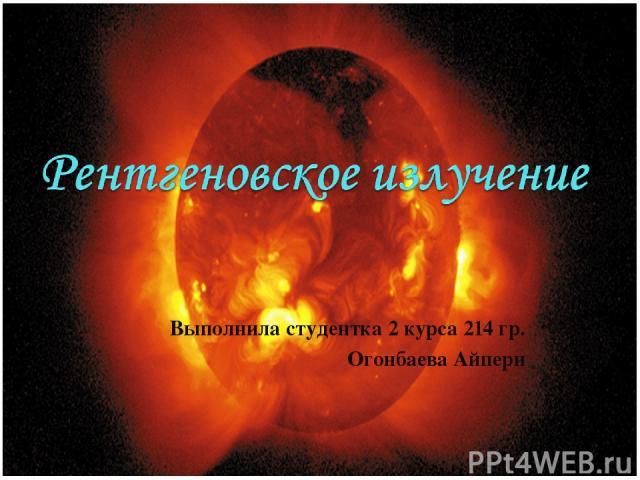 Выполнила студентка 2 курса 214 гр. Огонбаева Айпери