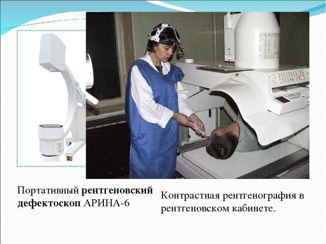 Портативный рентгеновский дефектоскоп АРИНА-6 Контрастная рентгенография в рентгеновском кабинете.