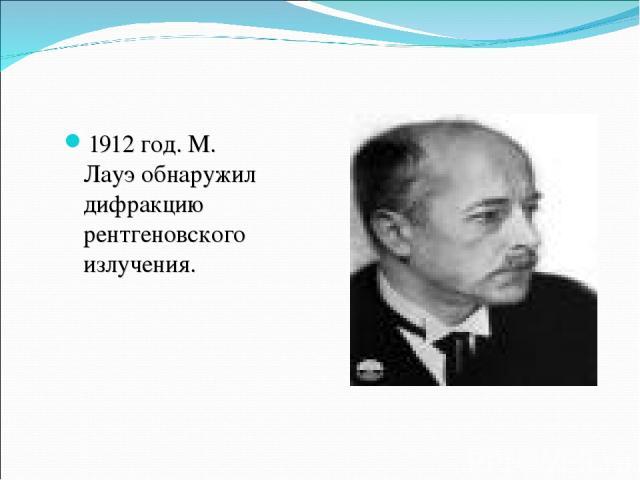 1912 год. М. Лауэ обнаружил дифракцию рентгеновского излучения.