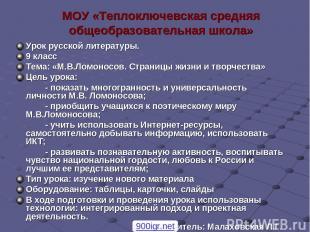 МОУ «Теплоключевская средняя общеобразовательная школа» Урок русской литературы.