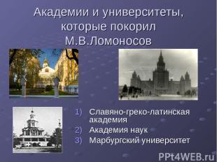 Академии и университеты, которые покорил М.В.Ломоносов Славяно-греко-латинская а