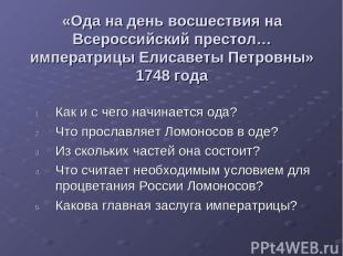 «Ода на день восшествия на Всероссийский престол…императрицы Елисаветы Петровны»
