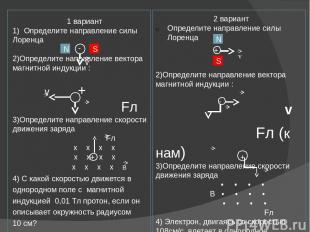1 вариант 1) Определите направление силы Лоренца 2)Определите направление вектор