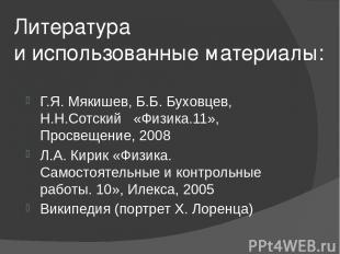 Литература и использованные материалы: Г.Я. Мякишев, Б.Б. Буховцев, Н.Н.Сотский