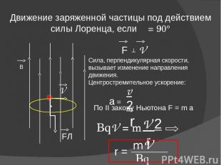 Движение заряженной частицы под действием силы Лоренца, если α = 90° V FЛ F ┴ V