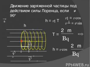 Движение заряженной частицы под действием силы Лоренца, если α ≠ 90° V В V║ V ┴