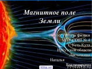 Автор: учитель физики МОУ СОШ № 4 г. Усть-Кута Иркутской области Листочкина Ната