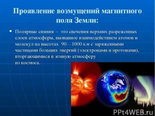 Проявление возмущений магнитного поля Земли: Полярные сияния - это свечения верх