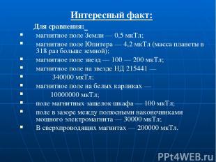 Интересный факт: Для сравнения: магнитное поле Земли — 0,5 мкТл; магнитное поле