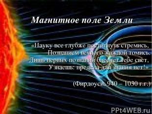«Науку все глубже постигнуть стремись, Познанием вечного жаждой томись. Лишь пер