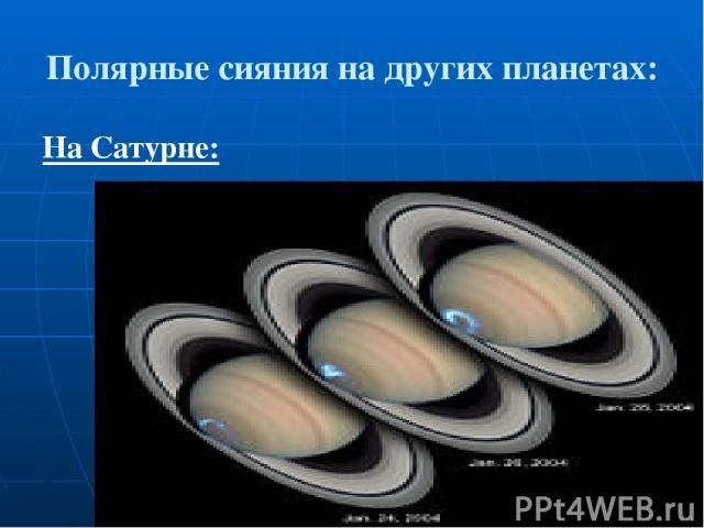 Полярные сияния на других планетах: На Сатурне: