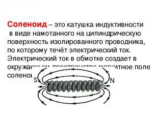 Соленоид– это катушка индуктивности в виде намотанного на цилиндрическую повер