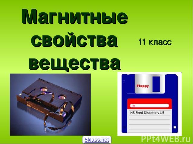 Магнитные свойства вещества 11 класс 5klass.net