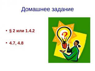 Домашнее задание § 2 или 1.4.2 4.7, 4.8