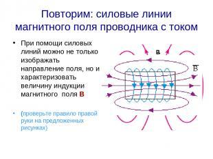 Повторим: силовые линии магнитного поля проводника с током При помощи силовых ли