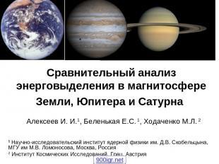 Сравнительный анализ энерговыделения в магнитосфере Земли, Юпитера и Сатурна Але
