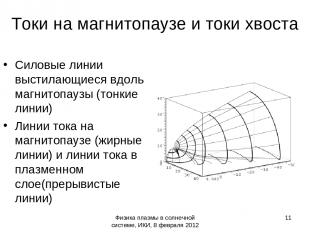 Физика плазмы в солнечной системе, ИКИ, 8 февраля 2012 Токи на магнитопаузе и то