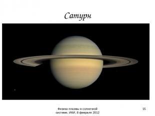 Сатурн Физика плазмы в солнечной системе, ИКИ, 8 февраля 2012 * Физика плазмы в