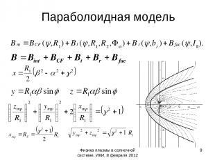 Физика плазмы в солнечной системе, ИКИ, 8 февраля 2012 Параболоидная модель * Фи