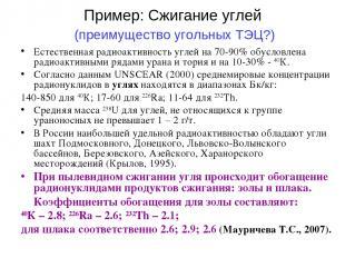 Пример: Сжигание углей (преимущество угольных ТЭЦ?) Естественная радиоактивность