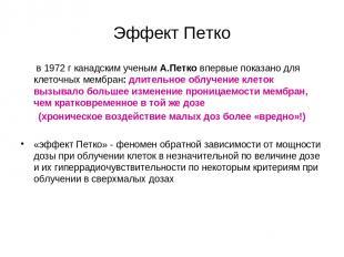 Эффект Петко в 1972 г канадским ученым А.Петко впервые показано для клеточных ме