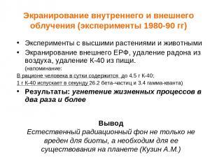Экранирование внутреннего и внешнего облучения (эксперименты 1980-90 гг) Экспери