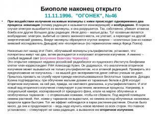 """Биополе наконец открыто 11.11.1996. """"ОГОНЕК"""", №46 При воздействии излучения на"""