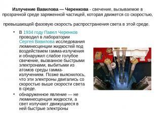 Излучение Вавилова— Черенкова - свечение, вызываемое в прозрачной среде заряжен