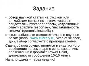 Задание обзор научной статьи на русском или английском языках по темам: «эффект