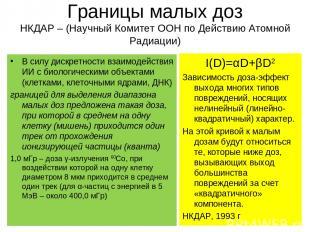 Границы малых доз НКДАР – (Научный Комитет ООН по Действию Атомной Радиации) В с