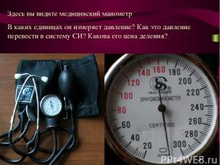 Здесь вы видите медицинский манометр В каких единицах он измеряет давление? Как