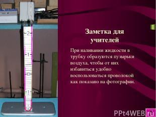 Заметка для учителей При наливании жидкости в трубку образуются пузырьки воздуха