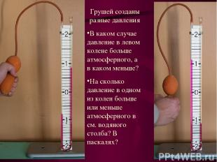 Грушей созданы разные давления В каком случае давление в левом колене больше атм