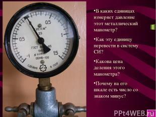 В каких единицах измеряет давление этот металлический манометр? Как эту единицу
