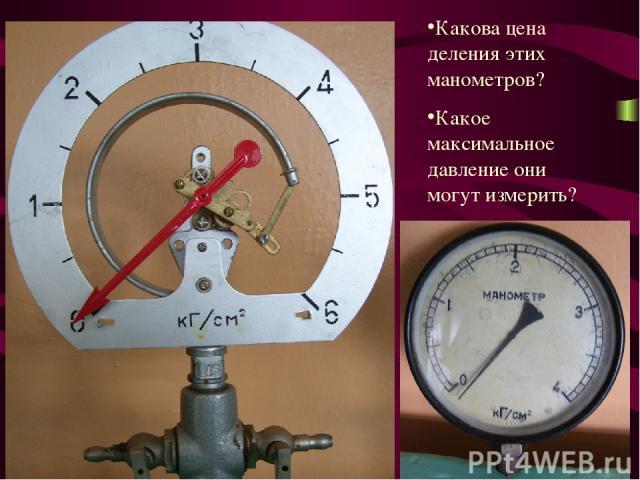 Какова цена деления этих манометров? Какое максимальное давление они могут измерить?