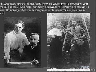В 1906 году, прожив 47 лет, едва получив благоприятные условия для научной работ
