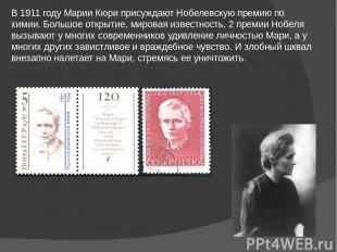 В 1911 году Марии Кюри присуждают Нобелевскую премию по химии. Большое открытие,