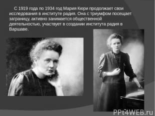 С 1919 года по 1934 год Мария Кюри продолжает свои исследования в институте ради