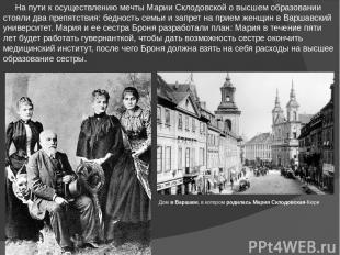 На пути к осуществлению мечты Марии Склодовской о высшем образовании стояли два